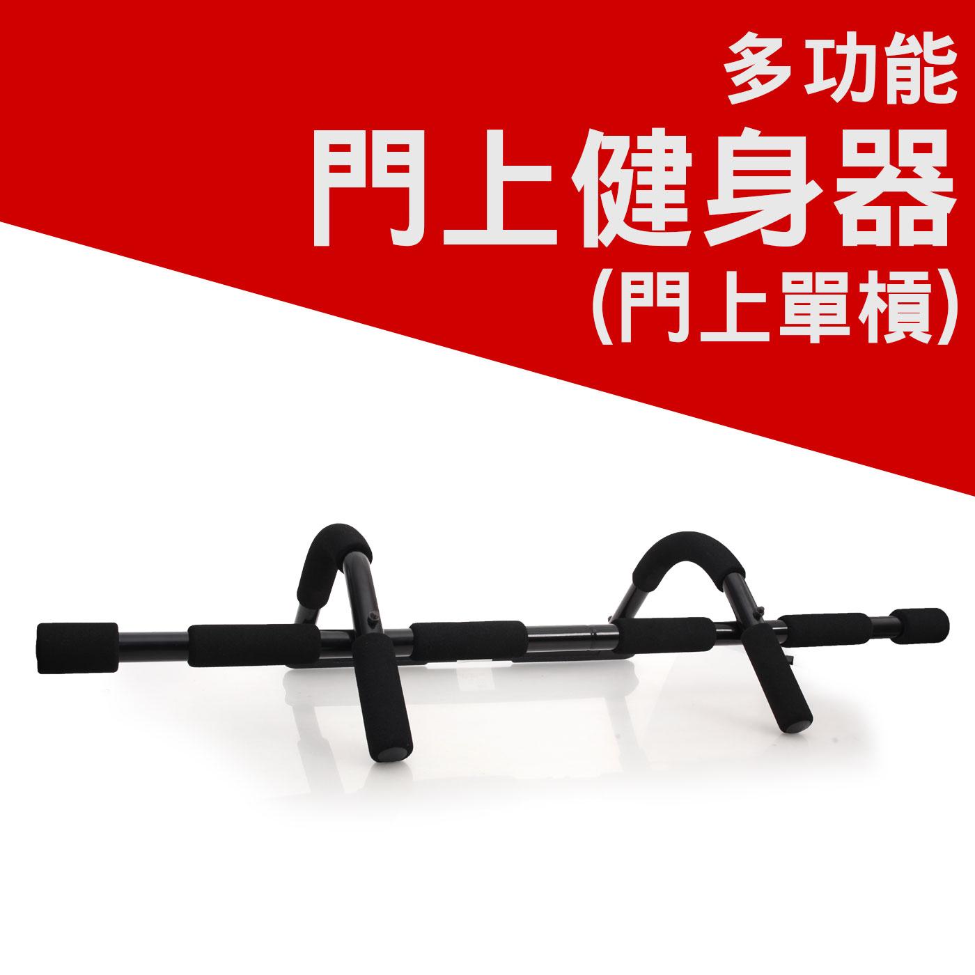 MDBuddy 多功能門上健身器(門上單槓) (重量訓練【99301235】≡排汗專家≡