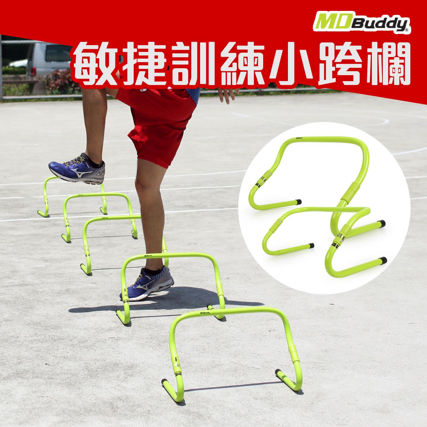 MDBuddy 敏捷訓練多功能小跨欄(欄架 跳欄 籃球 足球 折疊小跨欄 健身【99301456】≡排汗專家≡