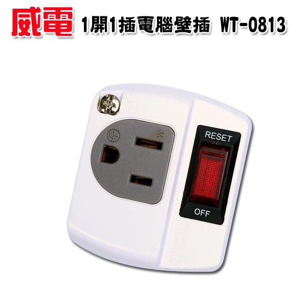 【威電 ● 京凱】 1開1插電腦壁插 15A WT-0813 ~台灣製造 防火PC材質