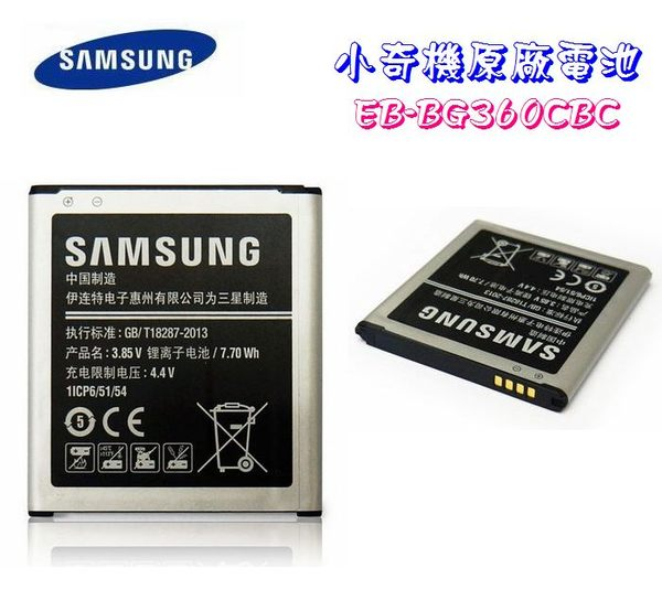 【免運費】【獨家贈品】【小奇機原廠電池】Samsung Galaxy Core Prime G360H SM-G360 J2【EB-BG360CBC】
