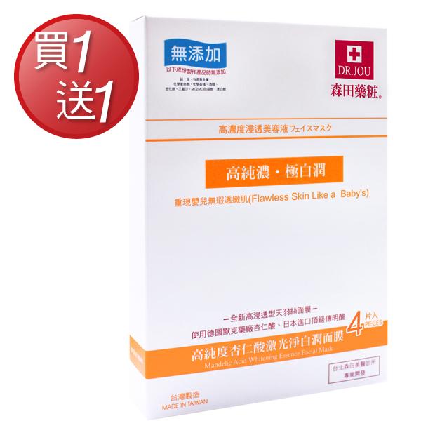 [買一送一]森田藥粧-高純度杏仁酸激光淨白潤面膜4入