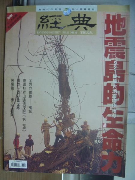 【書寶二手書T1/雜誌期刊_PGF】經典_16期_地震島的生命力等