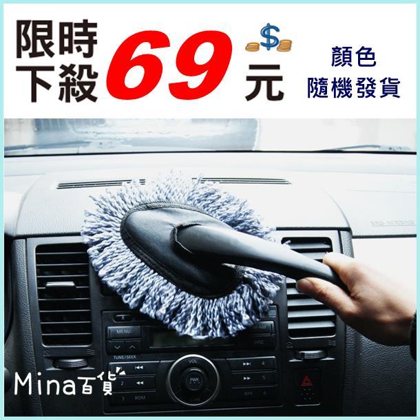 [ Mina百貨 ] 小型汽車除塵刷 蠟刷 洗車 奈米纖維 居家清潔 黑白兩色隨機發貨【G0003】