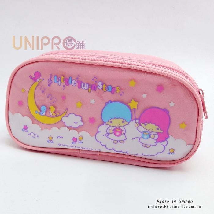 【UNIPRO】雙子星 Little Twin Stars KIKI LALA 雙拉鍊大容量 筆袋 鉛筆盒 化妝包 三麗鷗正版