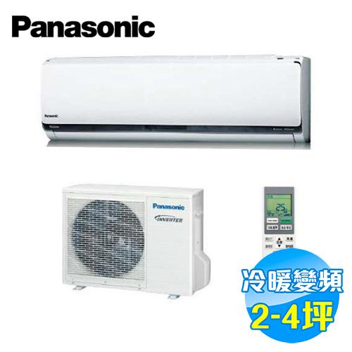 國際 Panasonic 變頻冷暖 一對一分離式冷氣 旗艦型 CS-LX22A2 / CU-LX22HA2