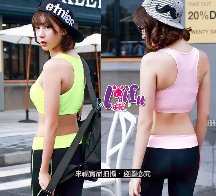 來福,B91運動內衣超質糖色獨家訂做運動內衣路跑健身瑜珈路跑上衣,單內衣售價349元