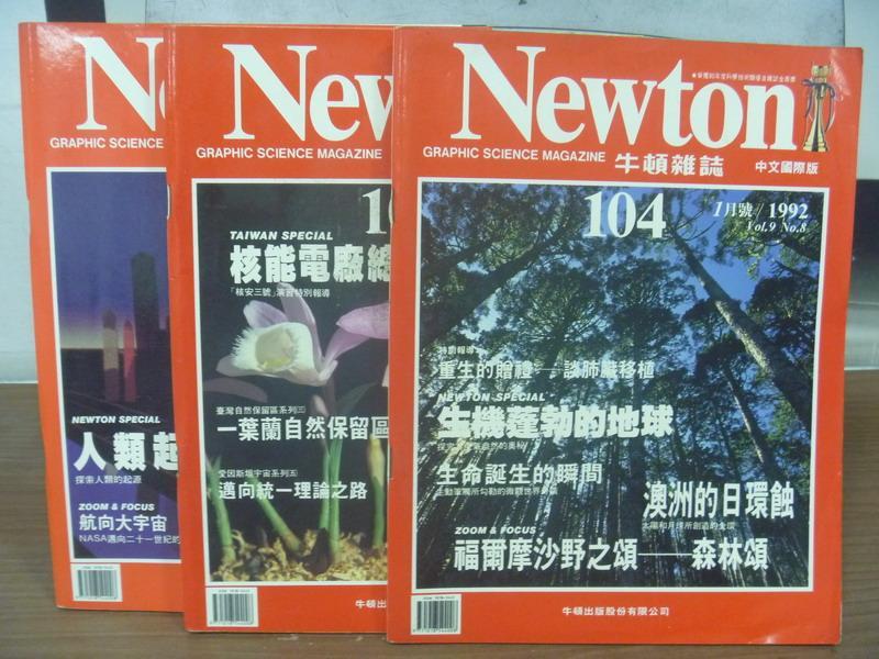 【書寶二手書T5/雜誌期刊_QLS】牛頓雜誌_104~110期間_共3本合售_生機蓬勃的地球等