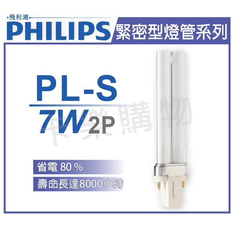 PHILIPS飛利浦 PL-S 7W 840 白光 2P 緊密型燈管 _ PH170003