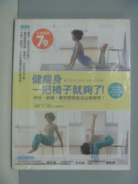 【書寶二手書T1/美容_ZAP】健瘦身一把椅子就夠了_貝娜黛.德.加斯奎