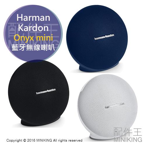 【配件王】 Harman Kardon Onyx mini 藍牙無線喇叭 藍芽 音響 三色 好攜帶