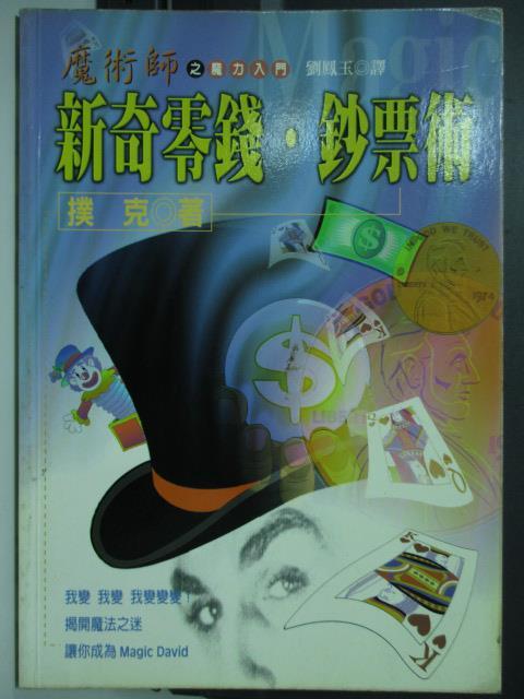 【書寶二手書T8/嗜好_HDC】魔術師之魔力入門-新奇零錢鈔票術_撲克