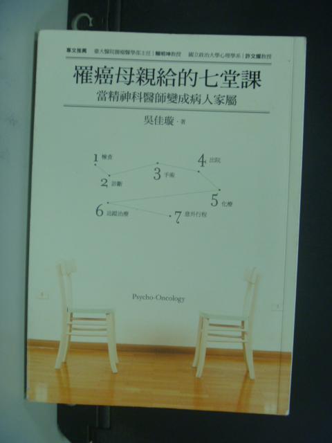 【書寶二手書T7/保健_HPI】罹癌母親給的七堂課:當精神科醫師變成病人家屬_吳佳璇