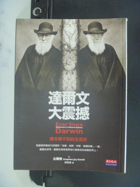 【書寶二手書T3/科學_OEO】達爾文大震撼:課本學不到的生命史_古爾德