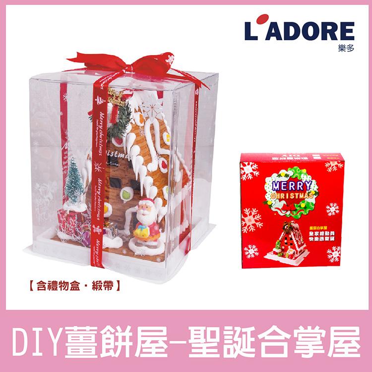 【樂多烘焙】DIY薑餅屋 - 聖誕合掌屋