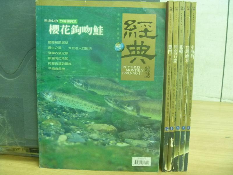 【書寶二手書T7/雜誌期刊_REX】經典_1999/1~6月間_共6本合售_櫻花鉤吻鮭等
