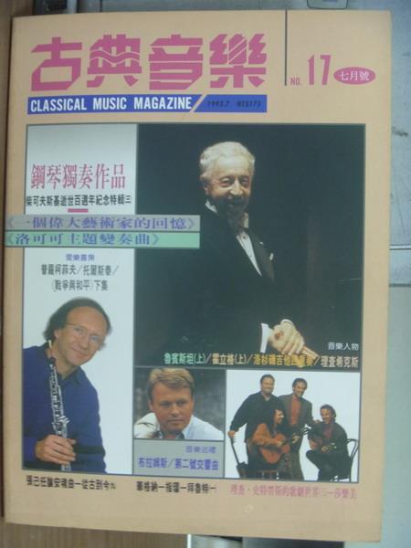【書寶二手書T3/音樂_QMR】古典音樂_17期_鋼琴獨奏作品等
