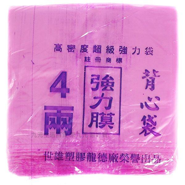 【九元生活百貨】強力膜背心袋/4兩 花袋 提袋 購物袋