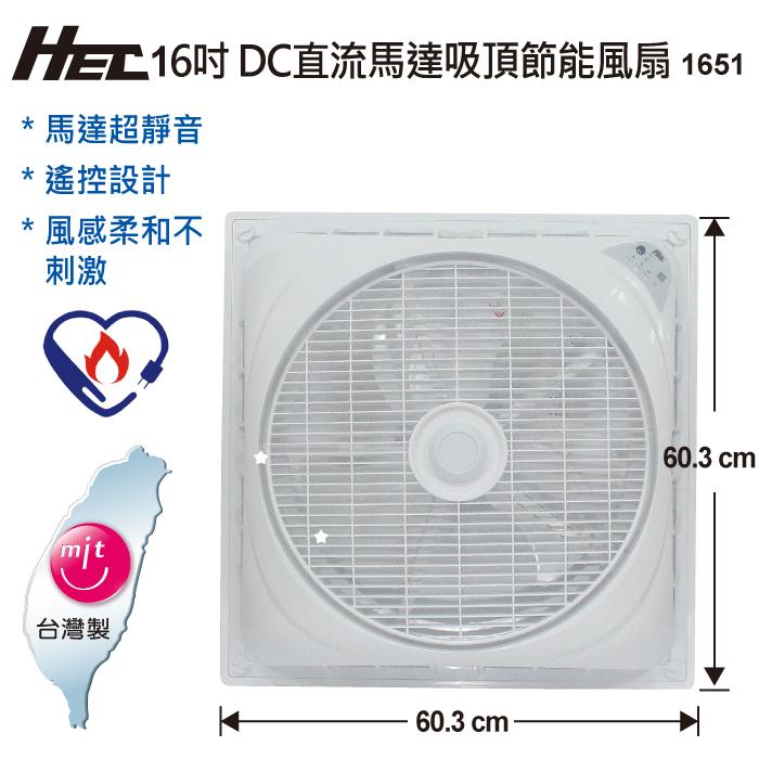 HEC 16吋DC直流馬達節能吸頂風扇(HH-1651清心扇)