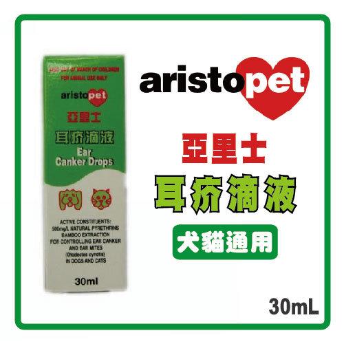 【力奇】亞里士-耳疥滴液 30ml-190元>可超取(J433A01)