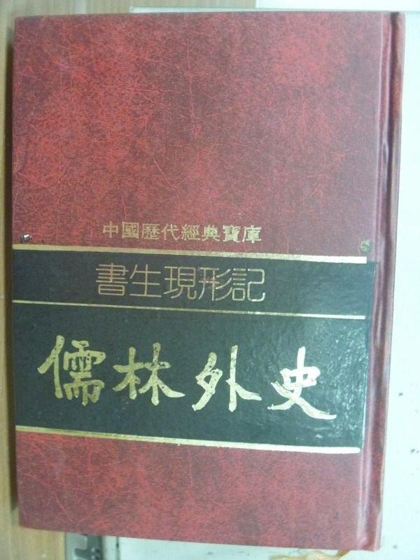 【書寶二手書T8/一般小說_JAT】書生現形記_儒林外史