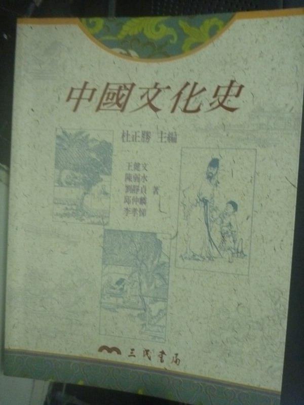 【書寶二手書T1/大學社科_ZCK】中國文化史_杜正勝