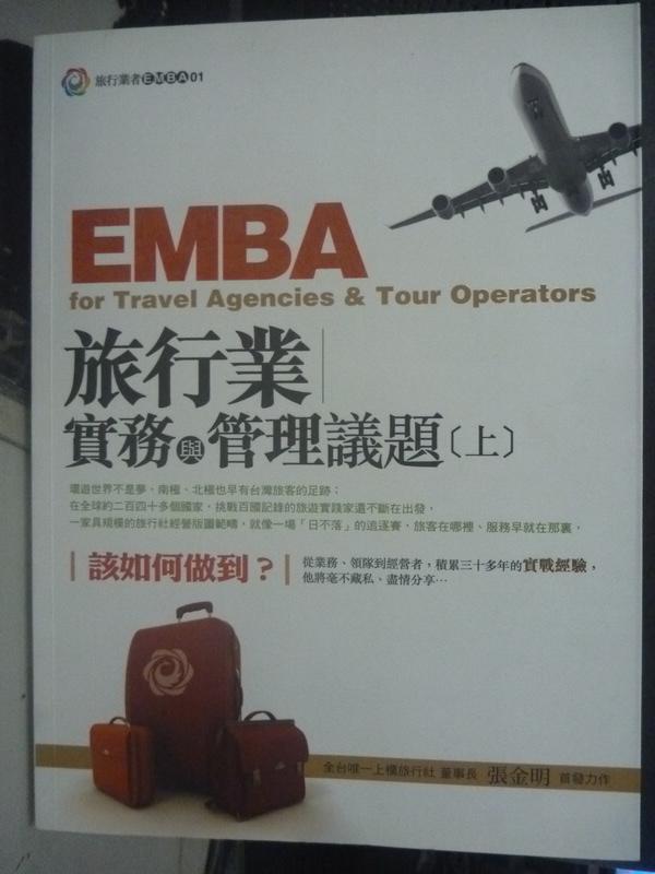 【書寶二手書T7/大學商學_YJA】旅行業實務與管理議題(上)_張金明
