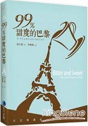 99%甜度的巴黎