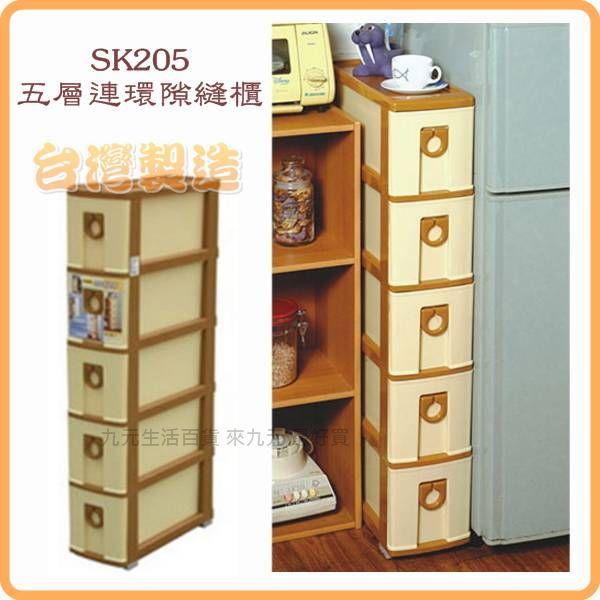【九元生活百貨】聯府 SK205 五層連環隙縫櫃(附輪) 置物 收納