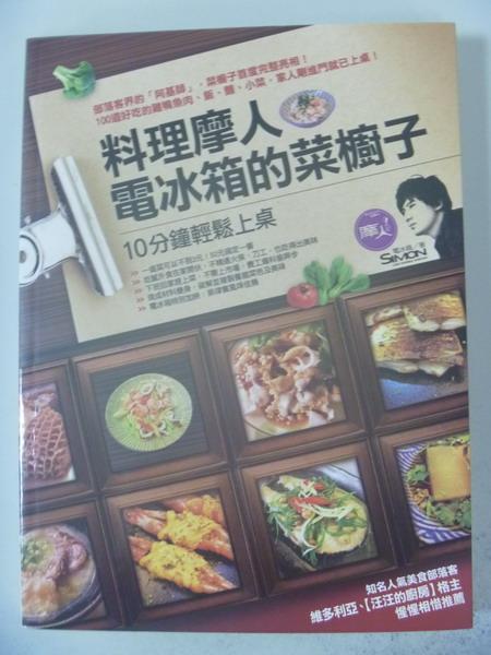 【書寶二手書T3/餐飲_ZCV】料理摩人電冰箱的菜櫥子_電冰箱