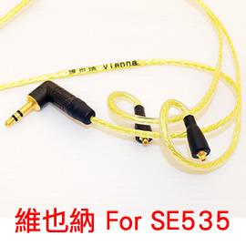 志達電子 維也納-SE535 ZEPHONE澤豐 SHURE SE535 SE425 SE315 SE215 耳機 發燒 升級線