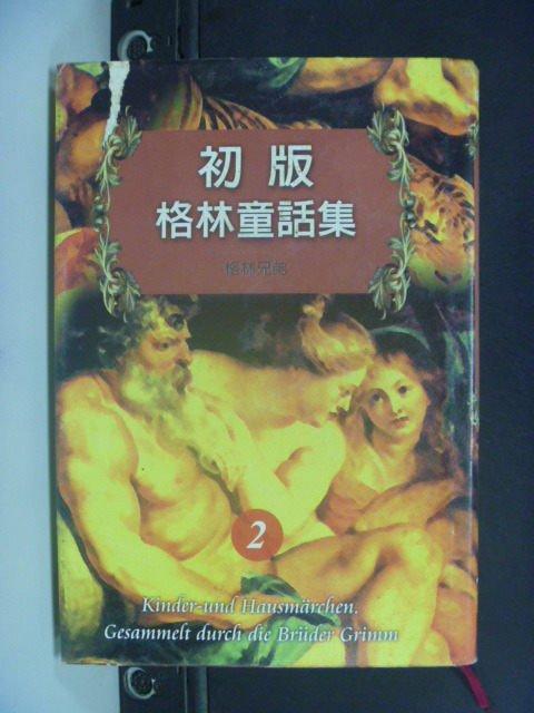 【書寶二手書T3/翻譯小說_JHR】初版格林童話集2_格林兄弟, 劉子倩