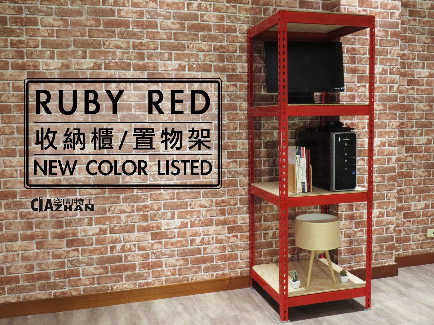 收納櫃♞空間特工♞ 寶石紅置物架 書架 鞋櫃 (長2尺x深2尺x4層,高6尺 )書櫃 電視櫃 多功能組合架