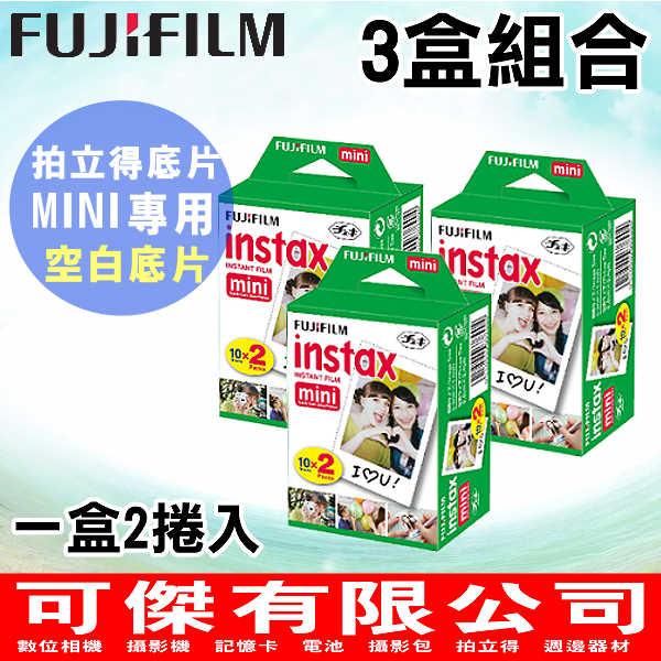 可傑 FUJIFILM Instax mini 空白底片 拍立得底片【3盒組合】一盒兩捲裝 1捲10張 共60張 日本製保存期限