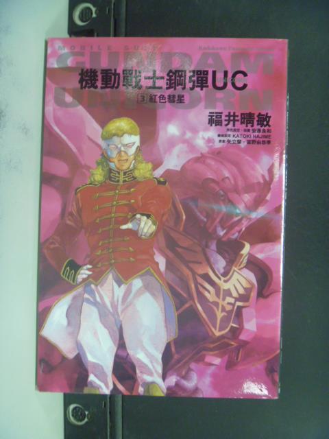 【書寶二手書T4/一般小說_ONI】機動戰士鋼彈UC(3)紅色彗星_福井晴敏_輕小說