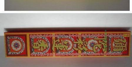 息增懷誅煙供粉 (彌陀彩蓮1尺3立香)