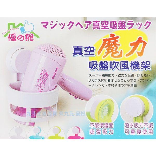 【九元生活百貨】真空魔力 吸盤吹風機架 真空吸盤