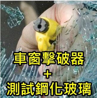 【安心組合包】《迷你破窗器+測試用鋼化玻璃》 汽車安全鎚 車用逃生破窗器 車窗擊破器 割繩器