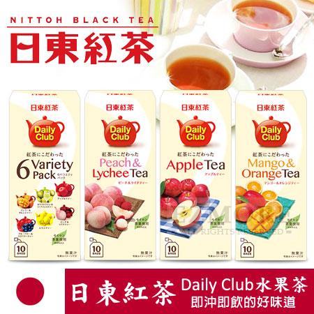 日本 日東紅茶 Daily Club 水果茶 (10包入) 沖泡飲品 水蜜桃荔枝 蘋果 芒果橘子【N101515】