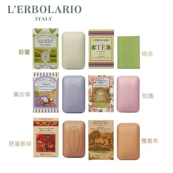 L'ERBOLARIO  蕾莉歐 植物香氛皂100g ( 鈴蘭/玫瑰/檀香木/薰衣草/綠茶/野薑..任選一盒)《Umeme》