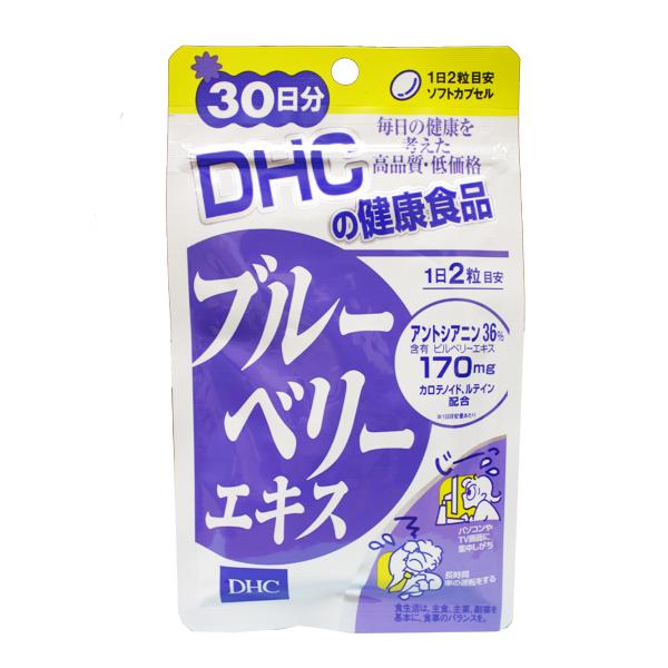 日本DHC 藍莓精華 眼睛 養顏 保健 30日份  健康食品《ibeauty愛美麗》