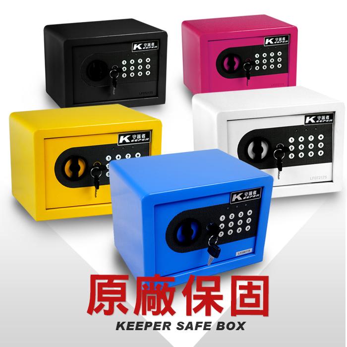 迷你保險箱 保險櫃 保管箱 電子保險箱 家用保險箱 收納箱 密碼保險箱 (免運費) 【守護者保險箱】17AT