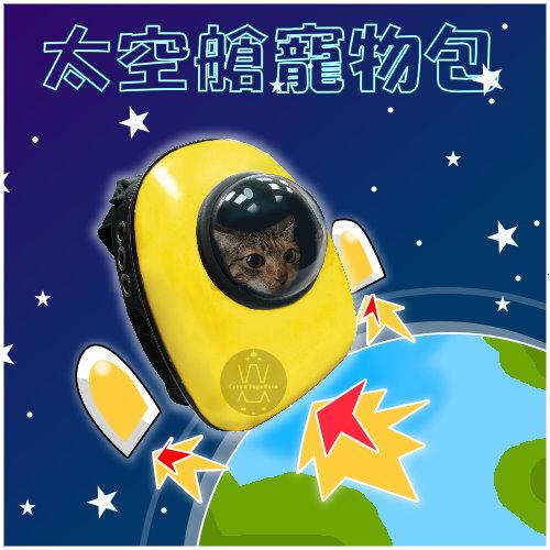 +貓狗樂園+ 8dogs|太空艙寵物包-黃色|$880