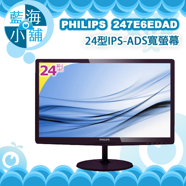 PHILIPS 飛利浦 247E6EDAD 24型IPS-ADS寬螢幕 電腦螢幕 售完為止