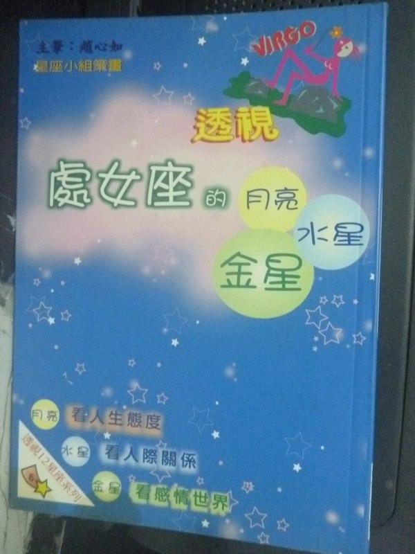 【書寶二手書T1/星相_IBU】透視處女座的月亮、水星、金星_趙心如