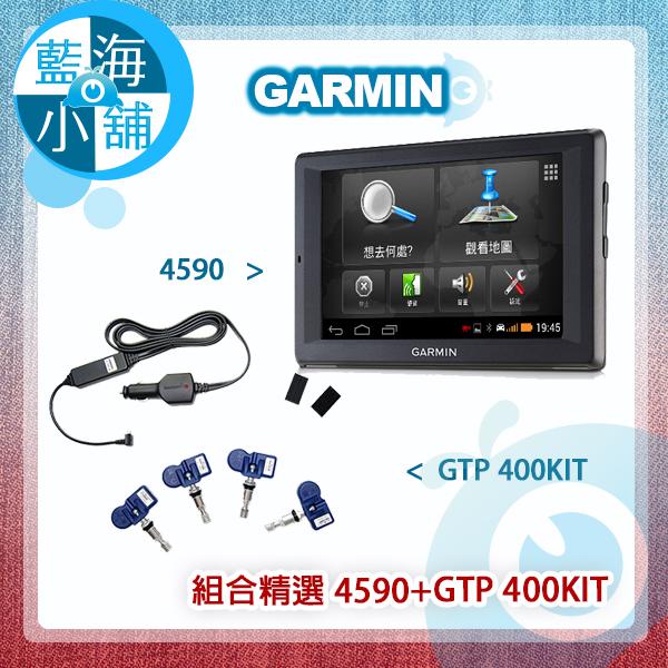 新春限定!GARMIN nuvi 4590 5吋Wi-Fi聲控衛星導航 ﹢ GTP 400KIT整合式胎壓偵測器組 ★ 限時優惠組合★