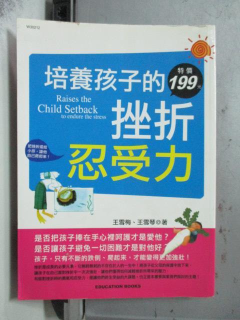 【書寶二手書T2/家庭_ODD】培養孩子的挫折忍受力_王雪梅