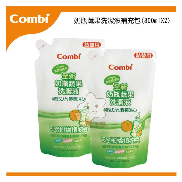 【大成婦嬰】Combi 康貝 奶瓶蔬果洗潔液補充包(800mlX2) 天然甘菊植物性 清潔劑