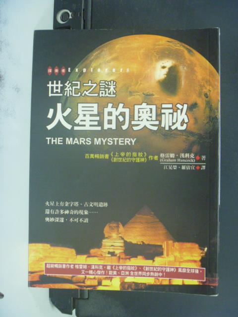 【書寶二手書T8/科學_GRB】世紀之謎—火星的奧祕_格雷姆.漢科克/著 , 江晃榮、羅倩宜