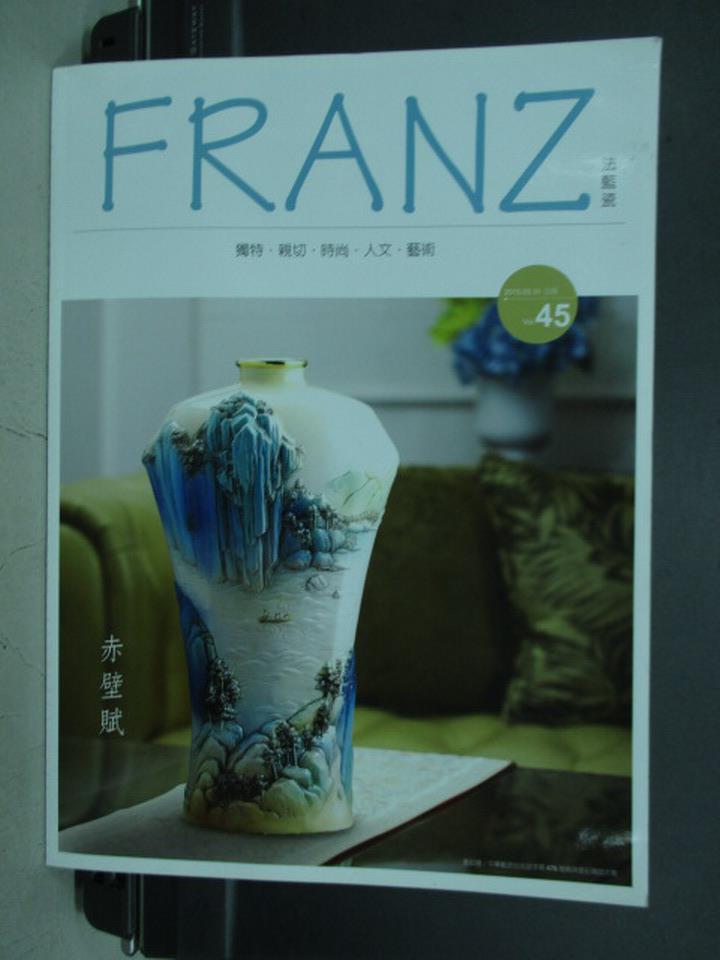 【書寶二手書T1/雜誌期刊_QKU】FRANZ法藍瓷_第45期_赤壁賦等