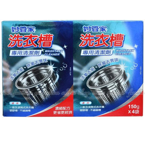 洗衣槽清洗劑-妙管家濃縮洗衣機清潔劑150g x4包 一般滾筒式洗衣機【DP420】◎123便利屋◎